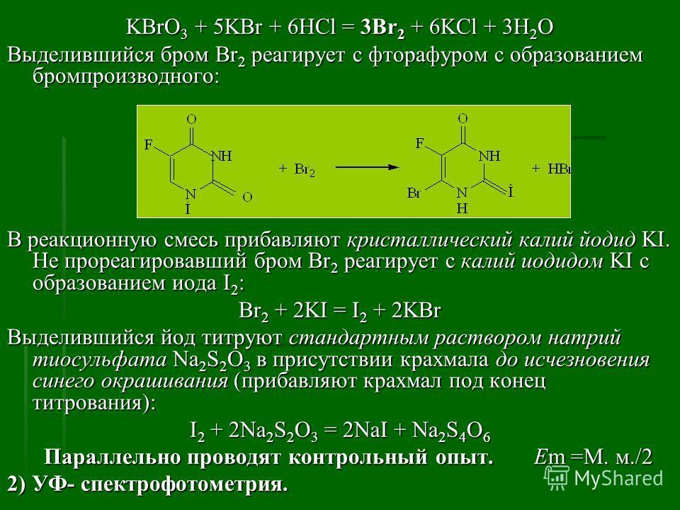 KBrO 3 + 5KBr + 6HCl = 3Br 2 + 6KCl + 3H 2 O Выделившийся бром Br 2 реагирует с фторафуром с образованием бромпроизводного: В реакционную смесь прибавляют кристаллический калий йодид KI. Не прореагировавший бром Br 2 реагирует с калий иодидом KI с об