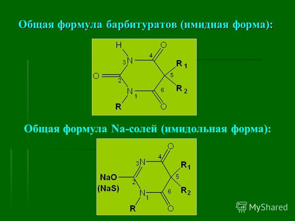 Общая формула барбитуратов (имидная форма): Общая формула барбитуратов (имидная форма): Общая формула Na-солей (имидольная форма):