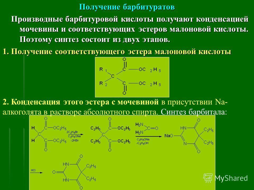 Получение барбитуратов Производные барбитуровой кислоты получают конденсацией мочевины и соответствующих эстеров малоновой кислоты. Поэтому синтез состоит из двух этапов. Производные барбитуровой кислоты получают конденсацией мочевины и соответствующ