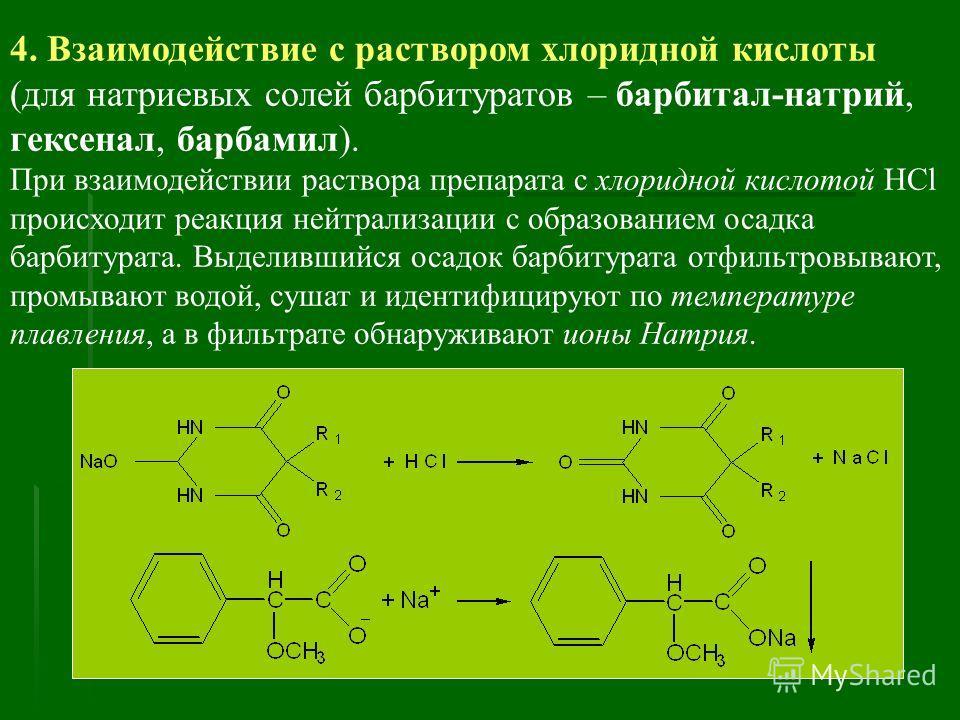 4. Взаимодействие с раствором хлоридной кислоты (для натриевых солей барбитуратов – барбитал-натрий, гексенал, барбамил). При взаимодействии раствора препарата с хлоридной кислотой HCl происходит реакция нейтрализации с образованием осадка барбитурат