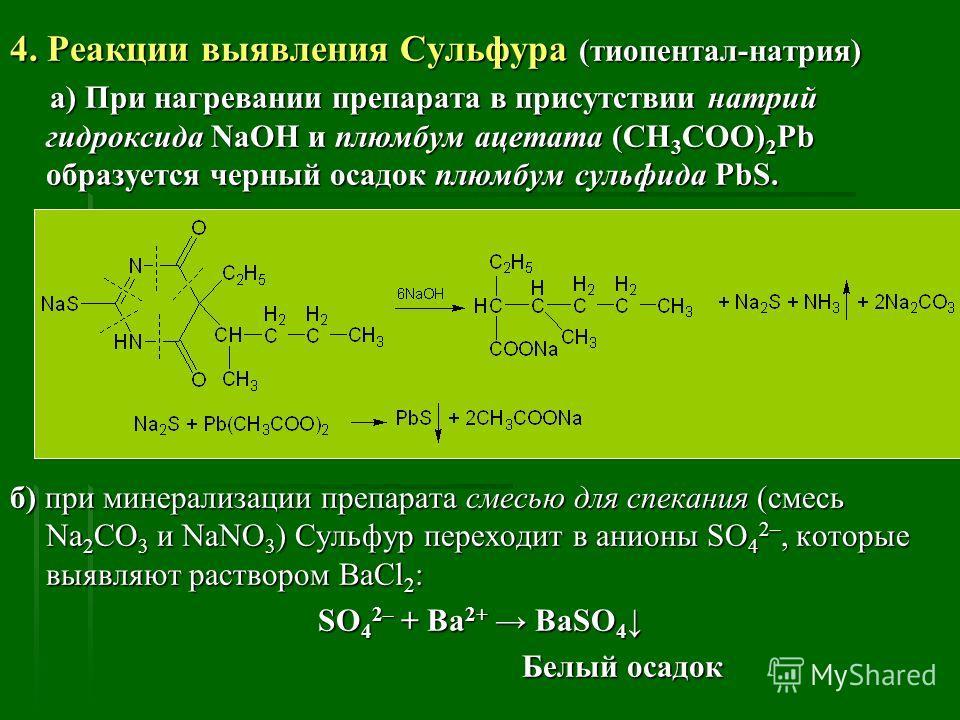 4. Реакции выявления Сульфура (тиопентал-натрия) a) При нагревании препарата в присутствии натрий гидроксида NaOH и плюмбум ацетата (CH 3 COO) 2 Pb образуется черный осадок плюмбум сульфида PbS. a) При нагревании препарата в присутствии натрий гидрок