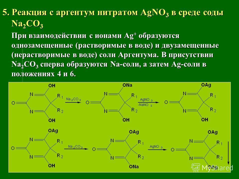 5. Реакция с аргентум нитратом AgNO 3 в среде соды Na 2 CO 3 При взаимодействии с ионами Ag + образуются однозамещенные (растворимые в воде) и двузамещенные (нерастворимые в воде) соли Аргентума. В присутствии Na 2 CO 3 сперва образуются Na-соли, а з