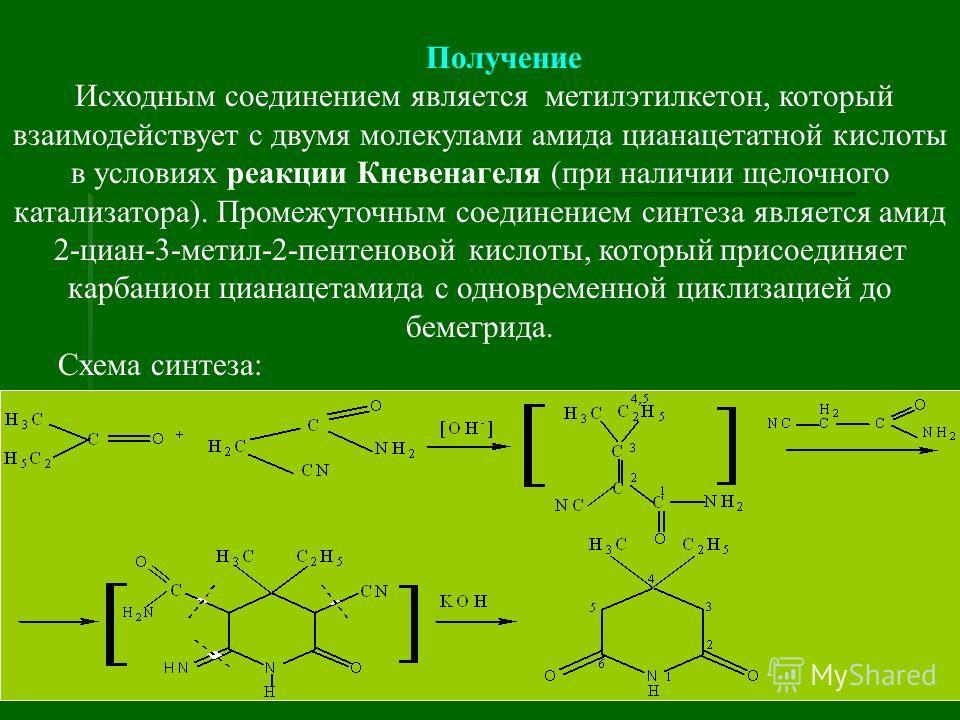 Получение Исходным соединением является метилэтилкетон, который взаимодействует с двумя молекулами амида цианацетатной кислоты в условиях реакции Кневенагеля (при наличии щелочного катализатора). Промежуточным соединением синтеза является амид 2-циан