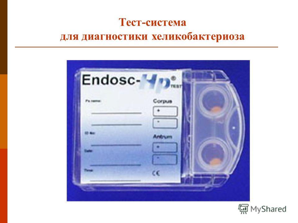 Тест-система для диагностики хеликобактериоза