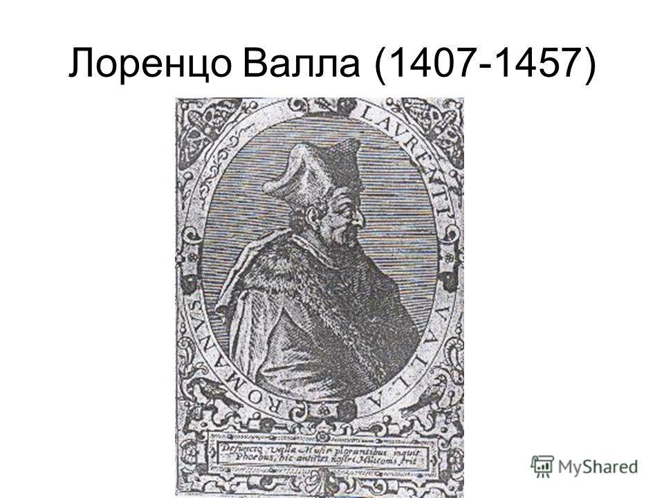 Лоренцо Валла (1407-1457)