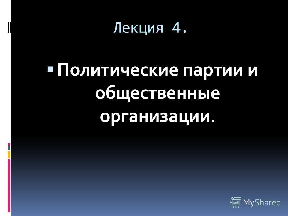 Лекция 4. Политические партии и общественные организации.
