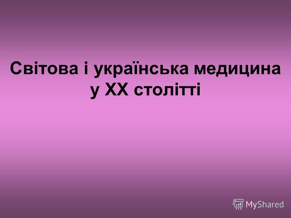 Світова і українська медицина у ХХ столітті