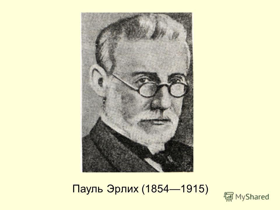 Пауль Эрлих (18541915)