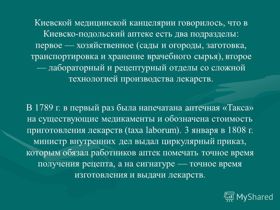 Киевской медицинской канцелярии говорилось, что в Киевско-подольский аптеке есть два подразделы: первое хозяйственное (сады и огороды, заготовка, транспортировка и хранение врачебного сырья), второе лабораторный и рецептурный отделы со сложной технол
