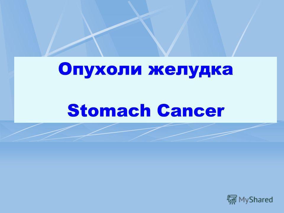 Опухоли желудка Stomach Cancer