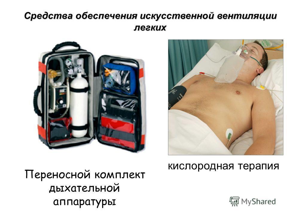 Средства обеспечения искусственной вентиляции легких Переносной комплект дыхательной аппаратуры кислородная терапия