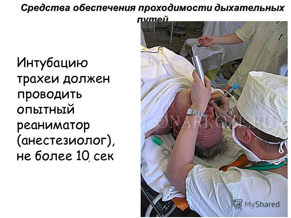 Средства обеспечения проходимости дыхательных путей, Интубацию трахеи должен проводить опытный реаниматор (анестезиолог), не более 10 сек