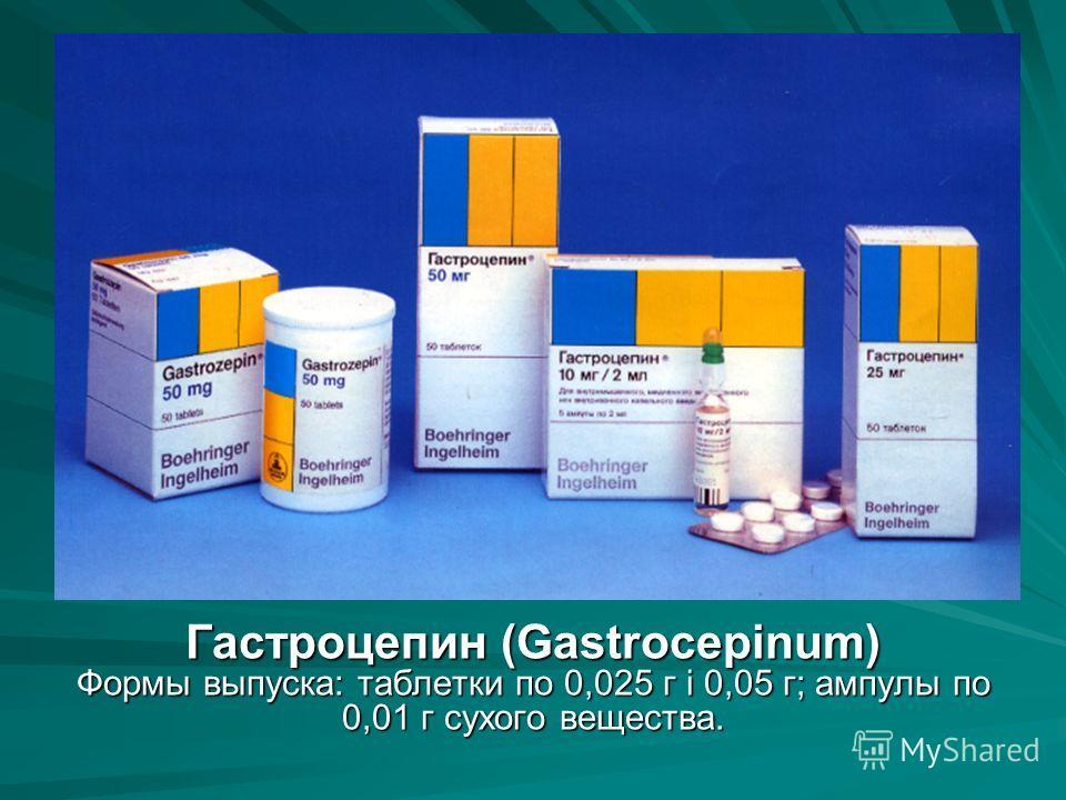 Гастроцепин (Gastrocepinum) Формы выпуска: таблетки по 0,025 г і 0,05 г; ампулы по 0,01 г сухого вещества.