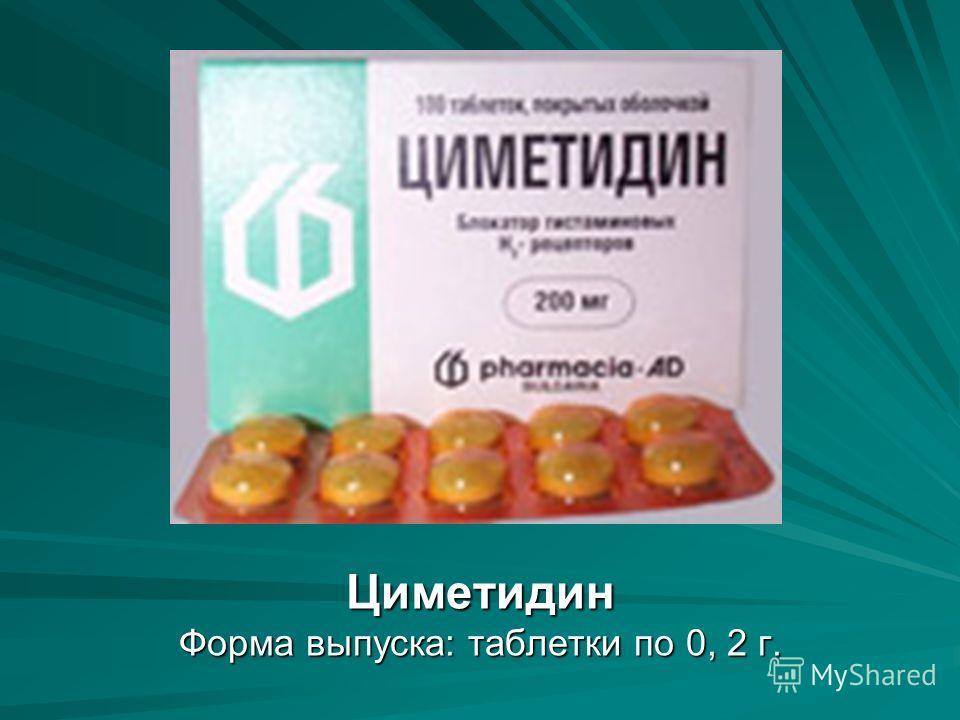 Циметидин Форма выпуска: таблетки по 0, 2 г.
