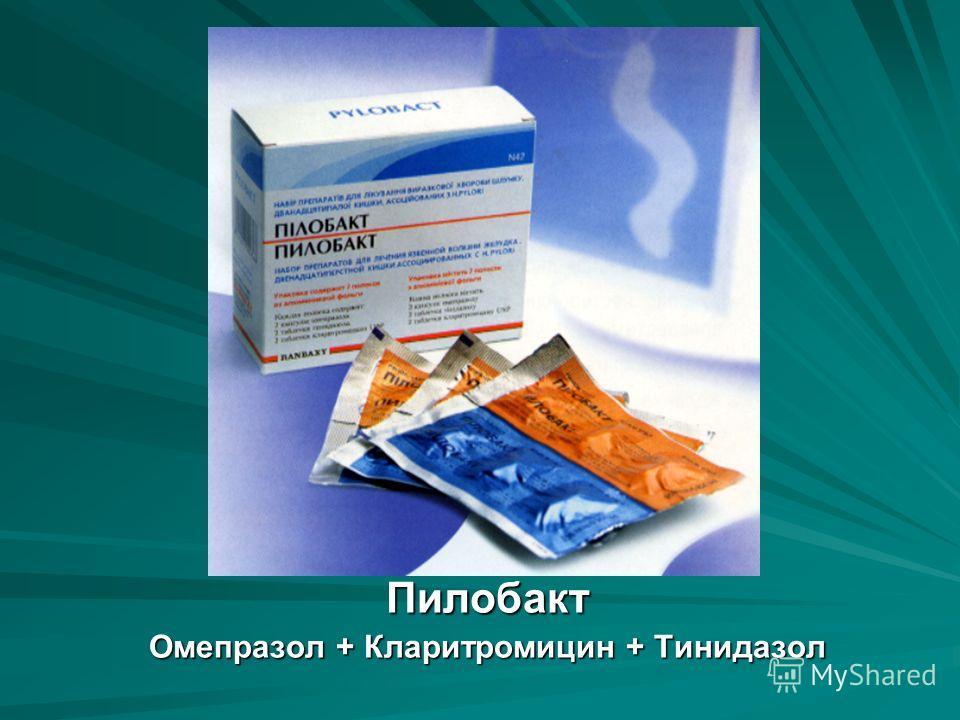 Пилобакт Омепразол + Кларитромицин + Тинидазол