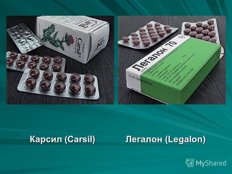 Карсил (Carsil) Легалон (Legalon)