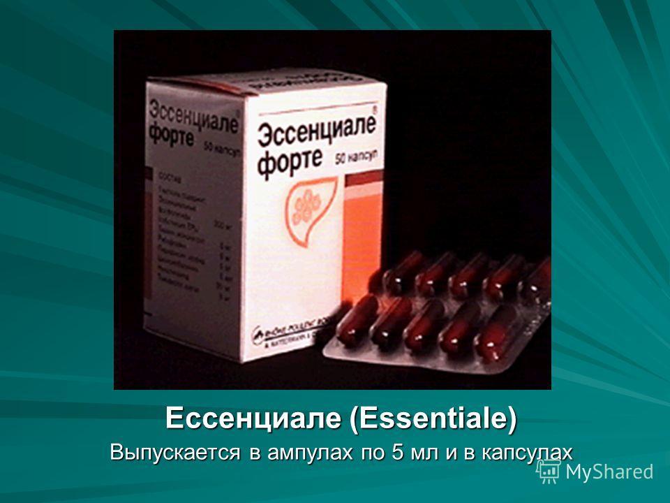 Ессенциале (Essentiale) Выпускается в ампулах по 5 мл и в капсулах