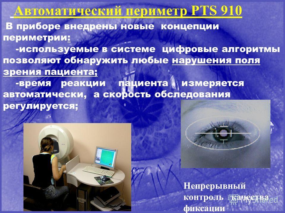 Автоматический периметр РТS 910 В приборе внедрены новые концепции периметрии: -используемые в системе цифровые алгоритмы позволяют обнаружить любые нарушения поля зрения пациента; -время реакции пациента измеряется автоматически, а скорость обследов