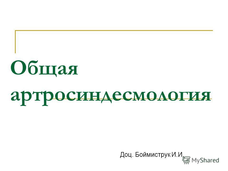 Общая артросиндесмология Доц. Боймиструк И.И.