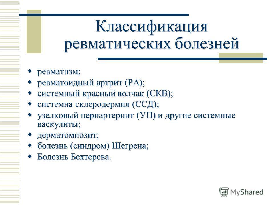 Класcификация ревматических болезней ревматизм; ревматизм; ревматоидный артрит (РА); ревматоидный артрит (РА); системный красный волчак (СКВ); системный красный волчак (СКВ); системна склеродермия (ССД); системна склеродермия (ССД); узелковый периарт