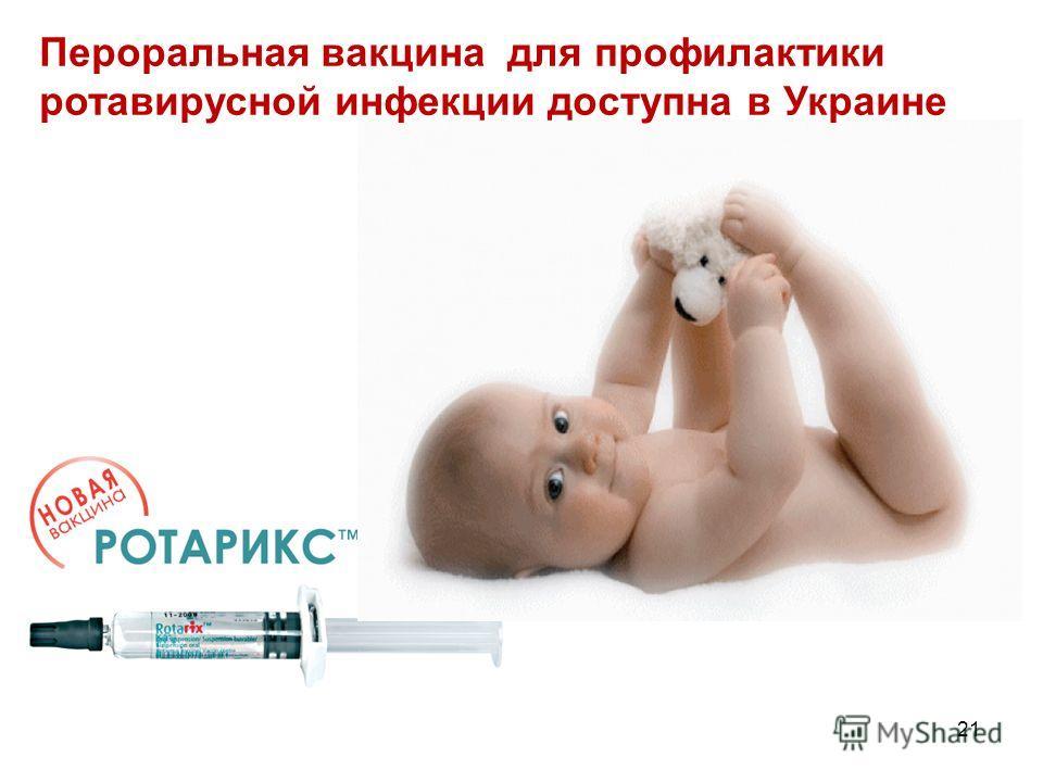 Пероральная вакцина для профилактики ротавирусной инфекции доступна в Украине 21