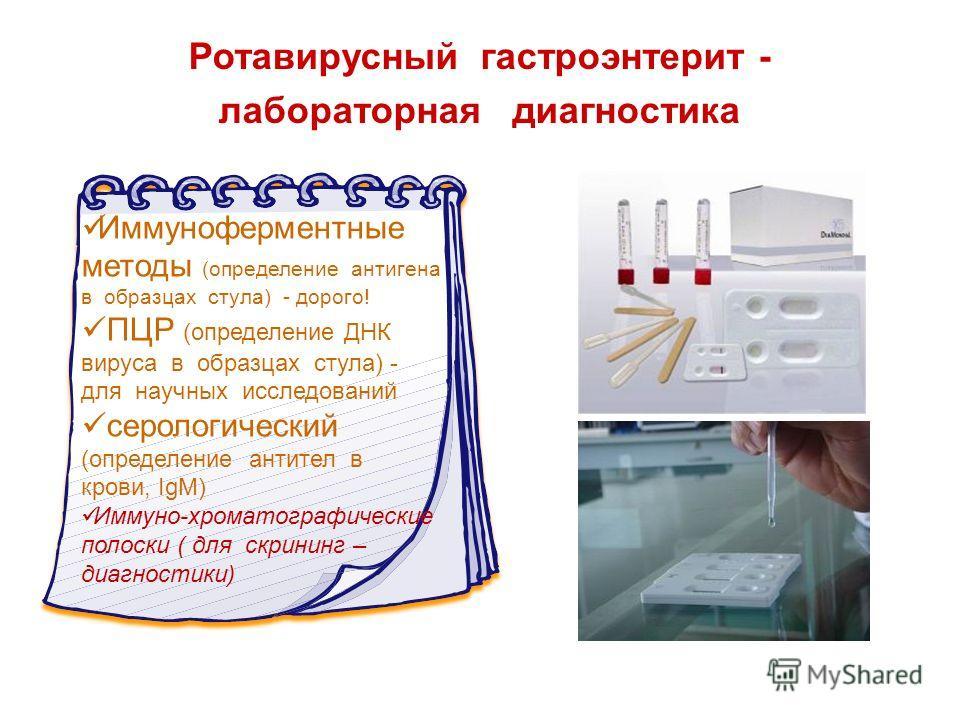 Иммуноферментные методы (определение антигена в образцах стула) - дорого! ПЦР (определение ДНК вируса в образцах стула) - для научных исследований серологический (определение антител в крови, IgM) Иммуно-хроматографические полоски ( для скрининг – ди