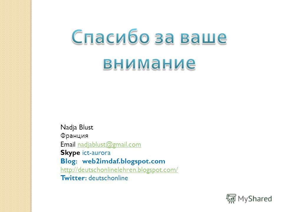 Nadja Blust Франция Email nadjablust@gmail.comnadjablust@gmail.com Skype ict-aurora Blog : web2imdaf.blogspot.com http://deutschonlinelehren.blogspot.com/ Twitter : deutschonline