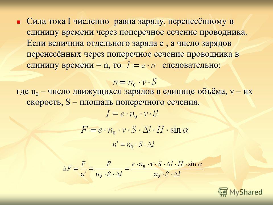Сила тока I численно равна заряду, перенесённому в единицу времени через поперечное сечение проводника. Если величина отдельного заряда e, а число зарядов перенесённых через поперечное сечение проводника в единицу времени = n, то следовательно: Сила