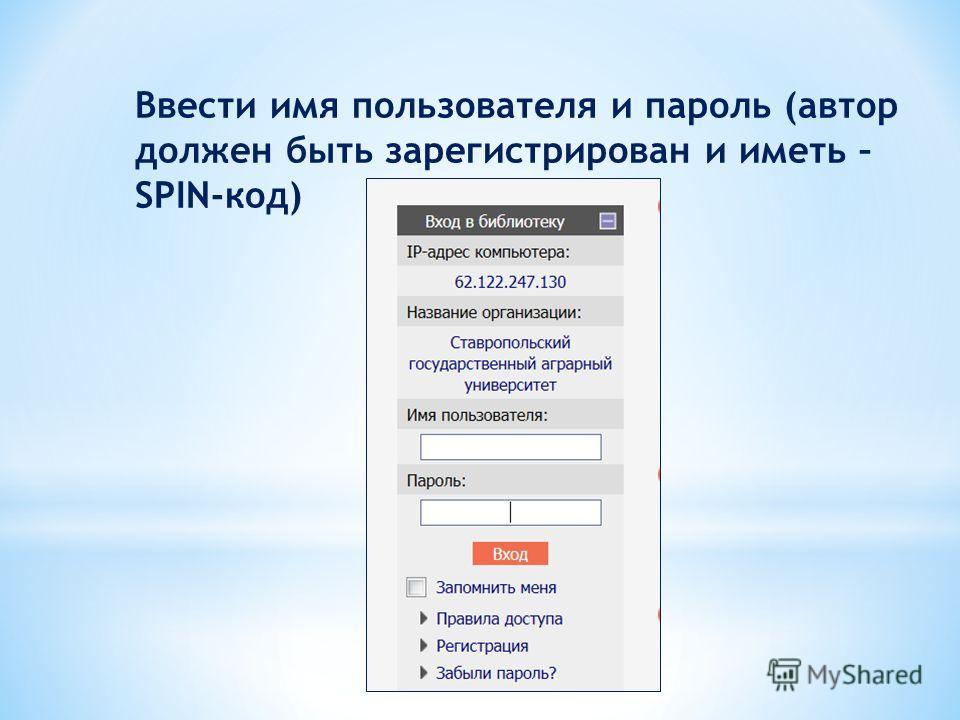 Ввести имя пользователя и пароль (автор должен быть зарегистрирован и иметь – SPIN-код)