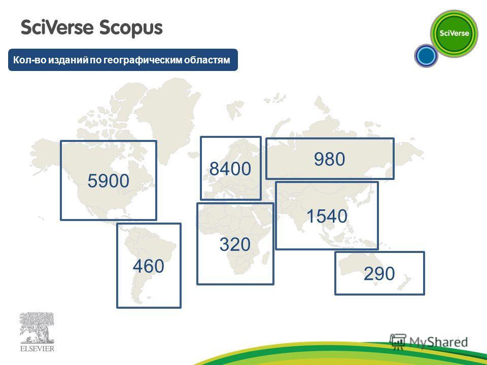 l Кол-во изданий по географическим областям 5900 460 320 8400 980 1540 290