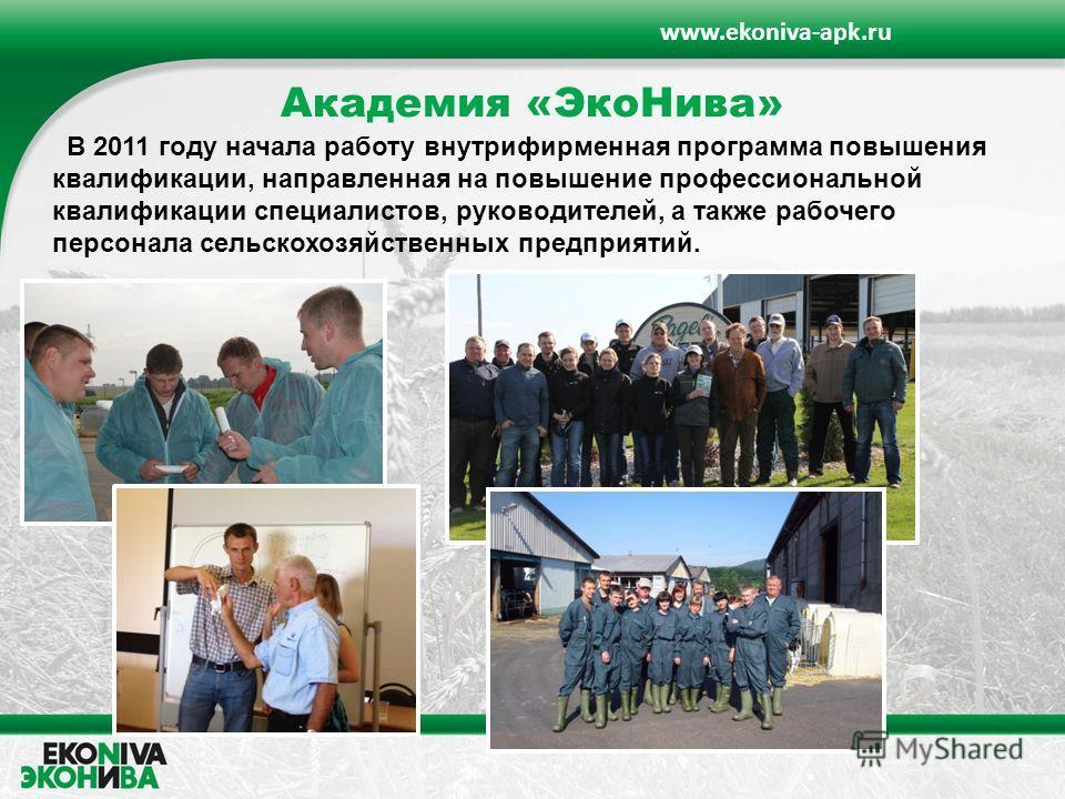 12 www.ekoniva-apk.ru Академия «ЭкоНива» В 2011 году начала работу внутрифирменная программа повышения квалификации, направленная на повышение профессиональной квалификации специалистов, руководителей, а также рабочего персонала сельскохозяйственных