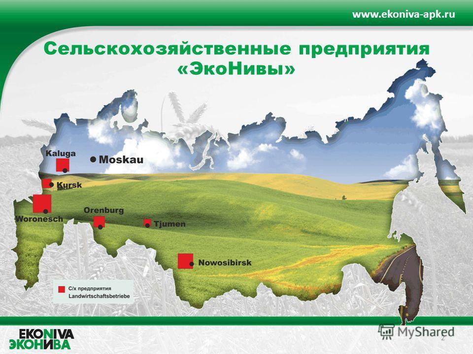 2 www.ekoniva-apk.ru Сельскохозяйственные предприятия «ЭкоНивы»