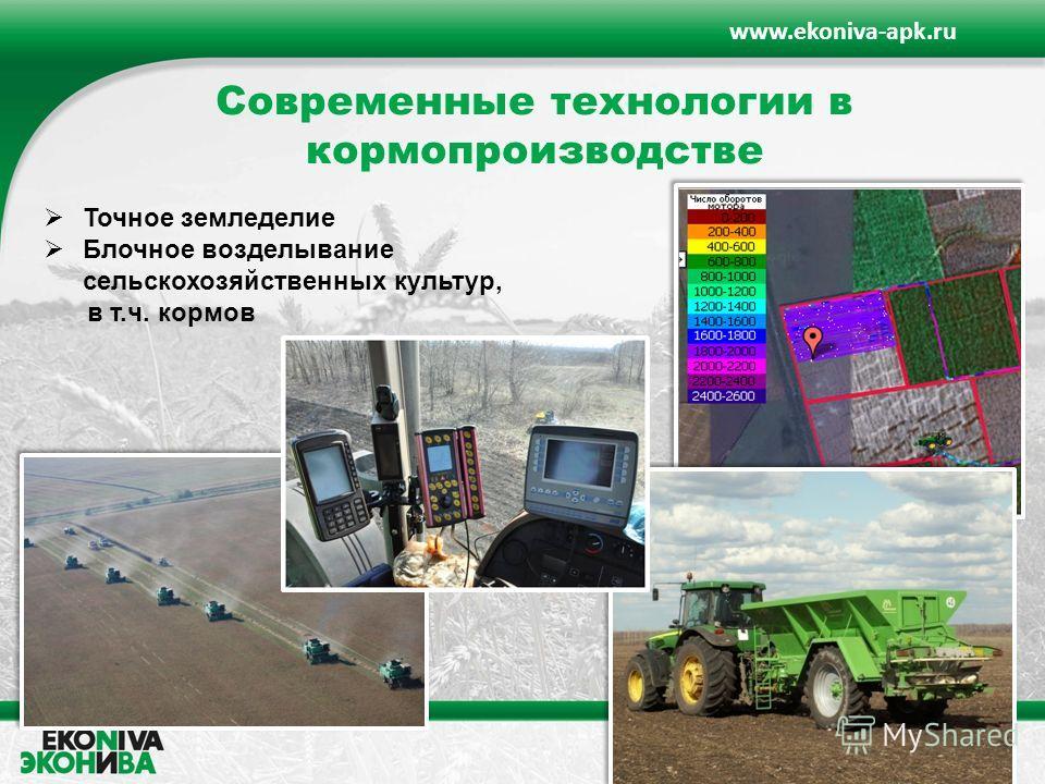 6 www.ekoniva-apk.ru Современные технологии в кормопроизводстве Точное земледелие Блочное возделывание сельскохозяйственных культур, в т.ч. кормов