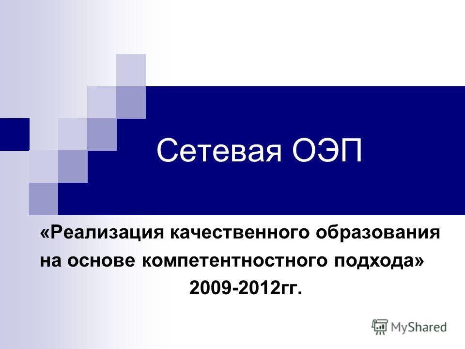 Сетевая ОЭП «Реализация качественного образования на основе компетентностного подхода» 2009-2012гг.
