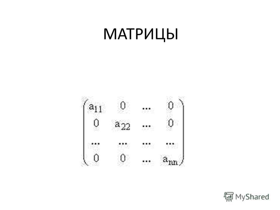 МАТРИЦЫ