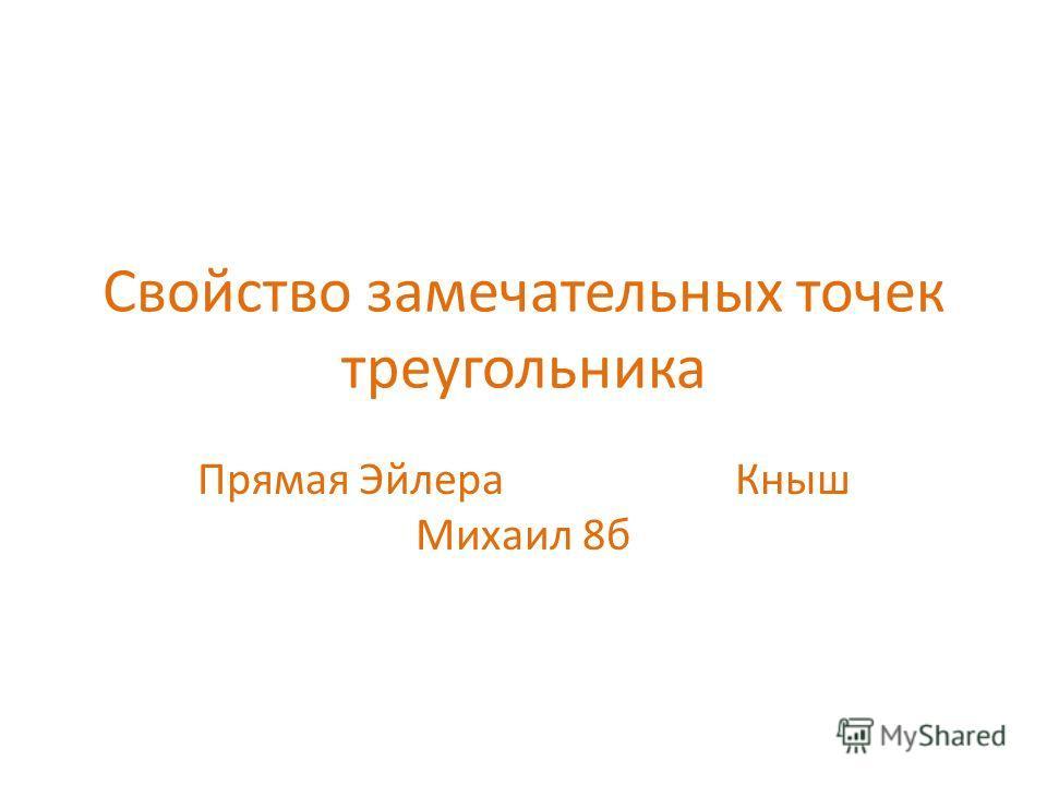 Свойство замечательных точек треугольника Прямая Эйлера Кныш Михаил 8б