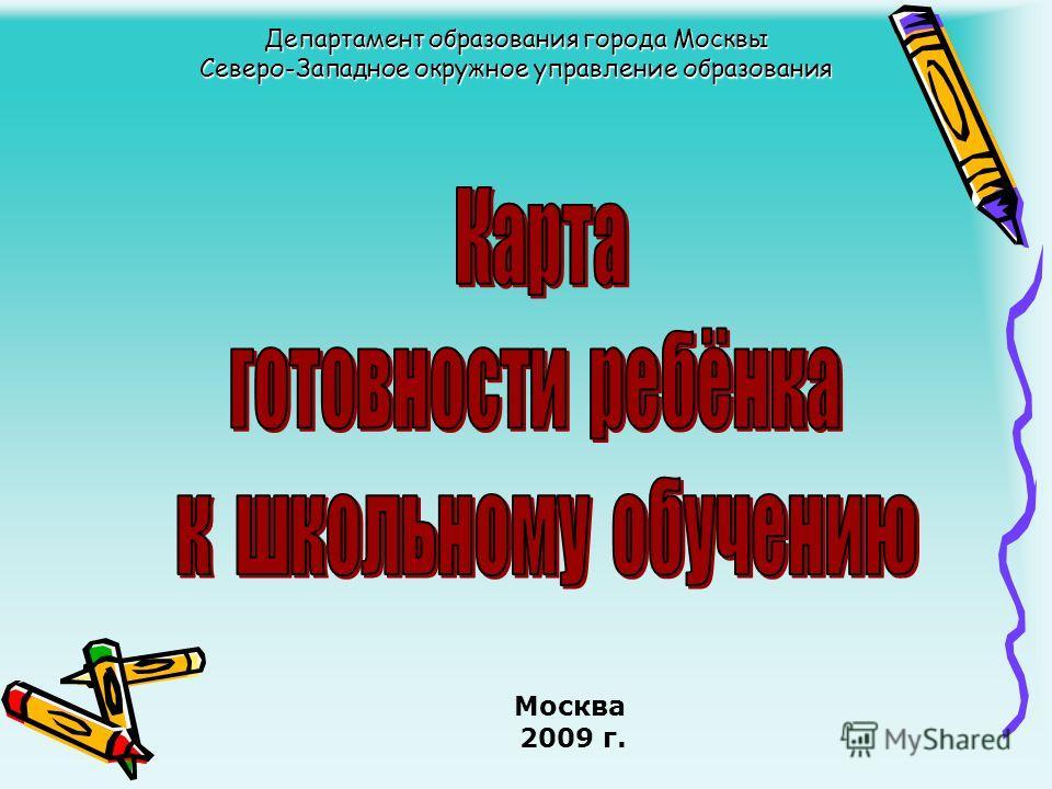 Департамент образования города Москвы Северо-Западное окружное управление образования Департамент образования города Москвы Северо-Западное окружное управление образования Москва 2009 г.