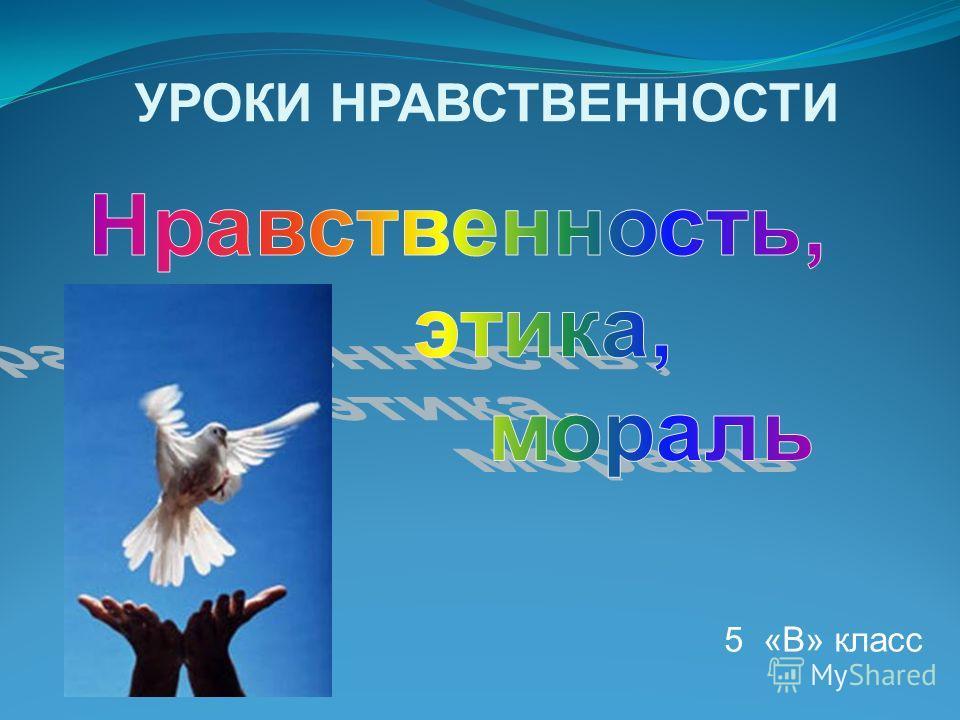 УРОКИ НРАВСТВЕННОСТИ 5 «В» класс