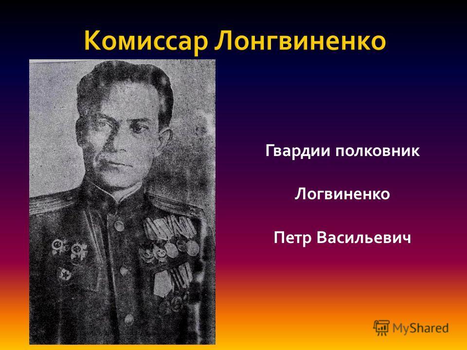 Гвардии полковник Логвиненко Петр Васильевич