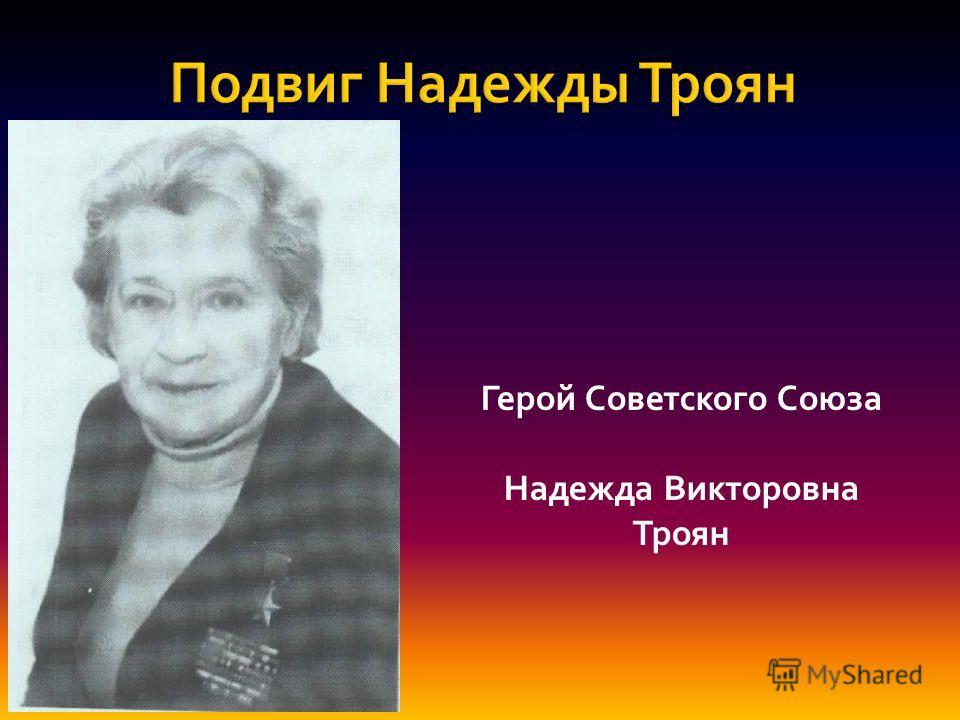Герой Советского Союза Надежда Викторовна Троян
