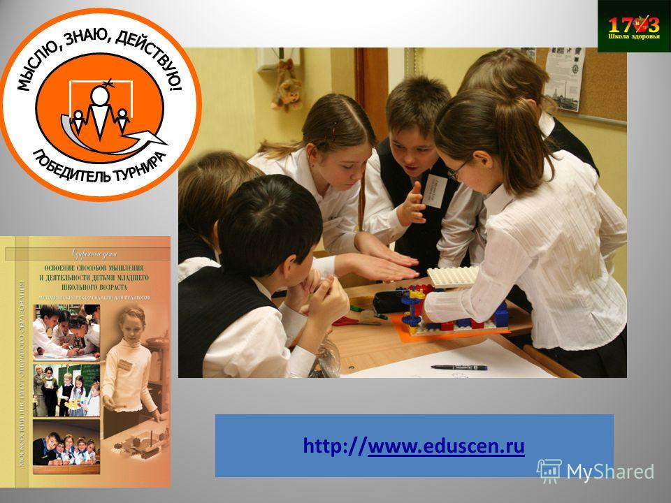 http://www.eduscen.ru