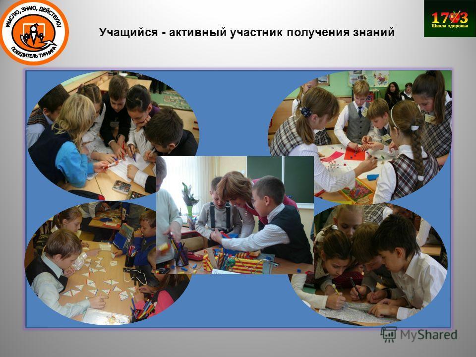 Учащийся - активный участник получения знаний