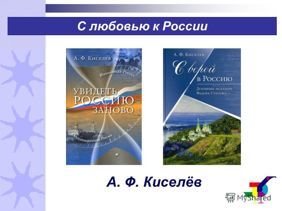 С любовью к России А. Ф. Киселёв