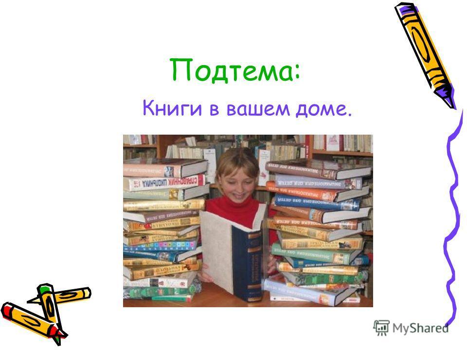 Подтема: Книги в вашем доме.