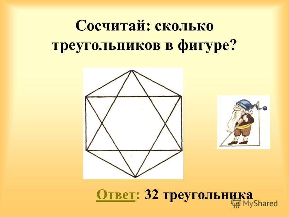 Ответ: 32 треугольника Сосчитай: сколько треугольников в фигуре?