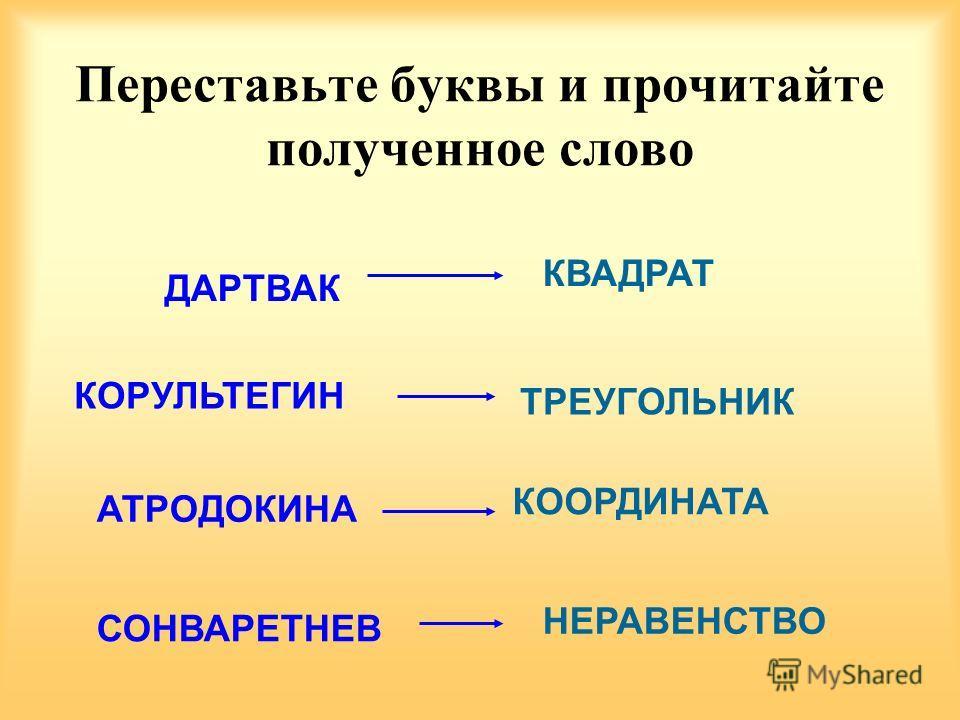 Переставьте буквы и прочитайте полученное слово ДАРТВАК КВАДРАТ АТРОДОКИНА КООРДИНАТА ТРЕУГОЛЬНИК СОНВАРЕТНЕВ НЕРАВЕНСТВО КОРУЛЬТЕГИН