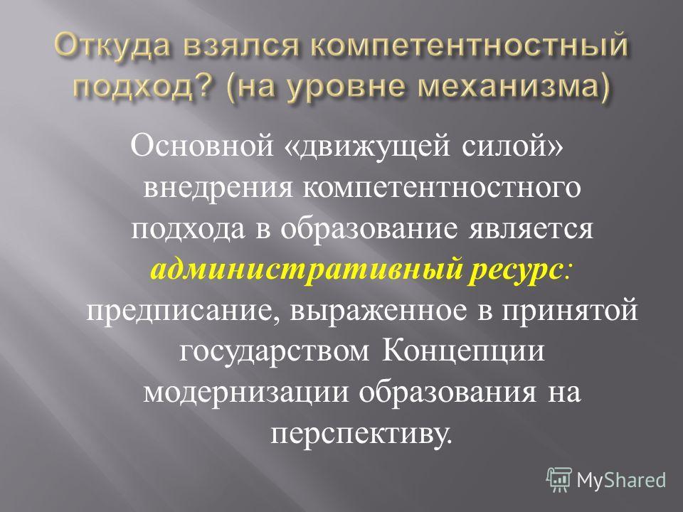 1. компетентностный подход дает ответы на запросы производственной сферы ( Т. М. Ковалева ); компетентность определяется, как