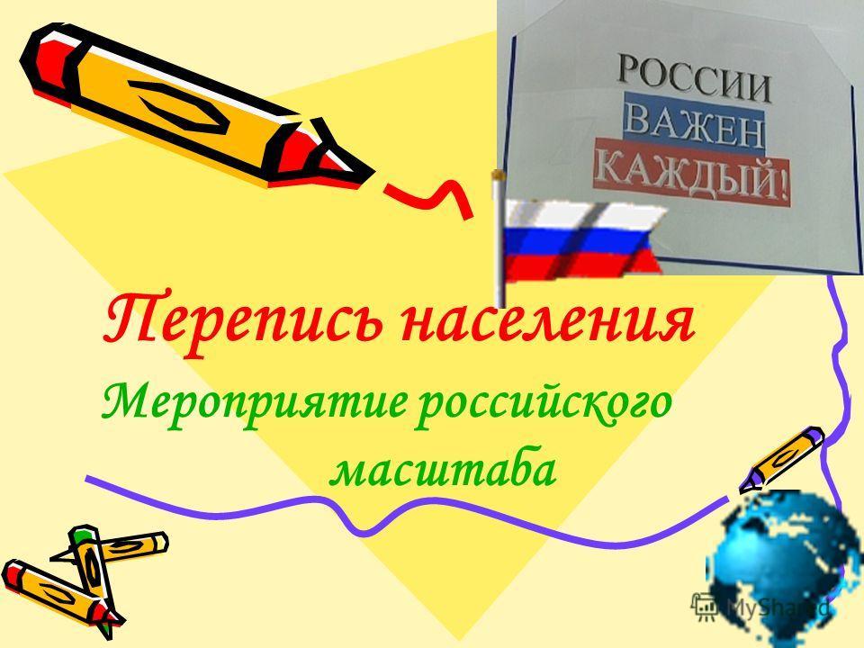 Перепись населения Мероприятие российского масштаба