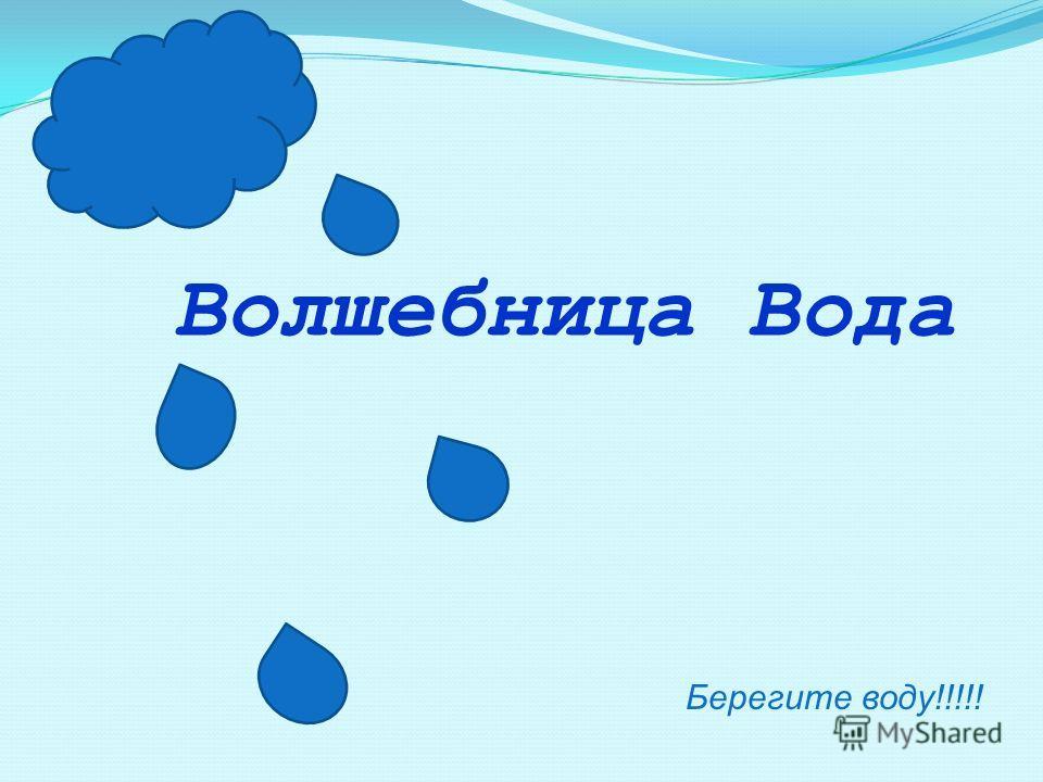 Волшебница Вода Берегите воду!!!!!
