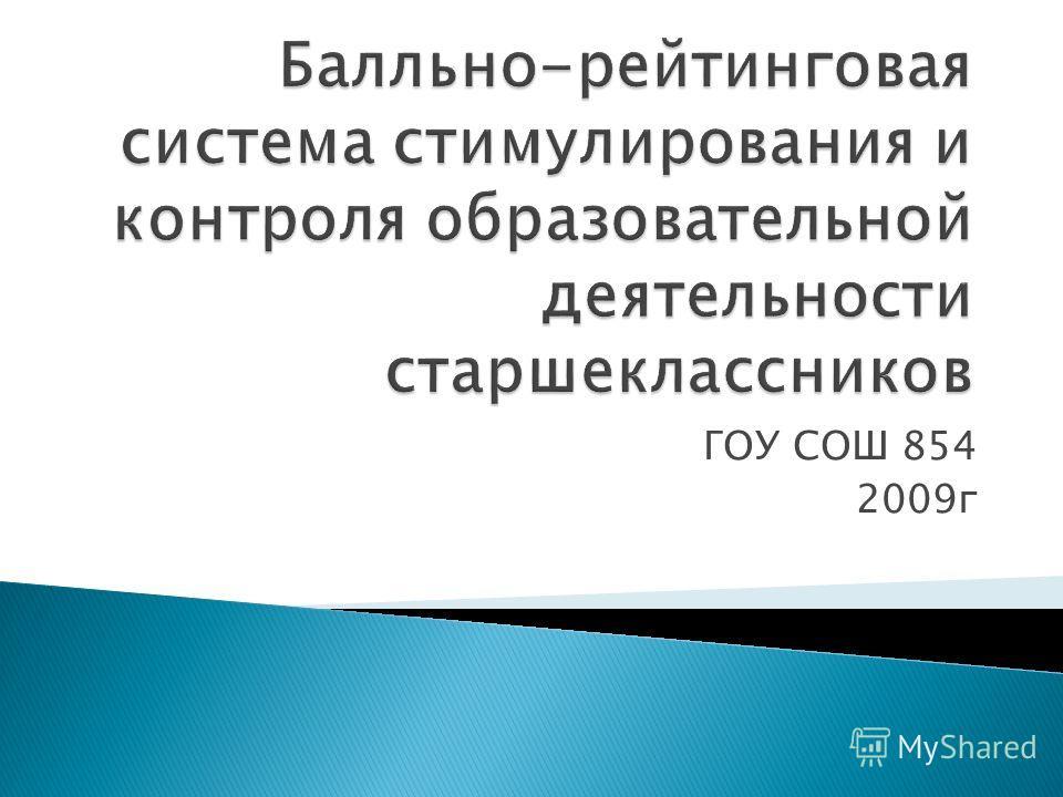 ГОУ СОШ 854 2009г